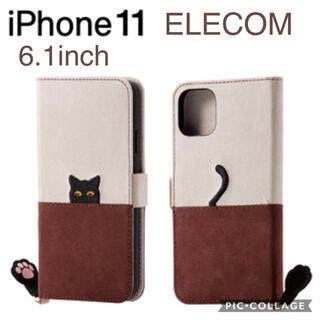 エレコム(ELECOM)のiPhone11用 6.1inch ソフトレザーケース ベージュ・ダークブラウン(iPhoneケース)