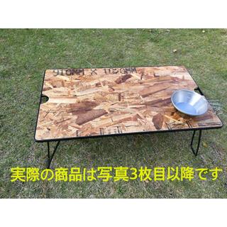 ユニフレーム(UNIFLAME)のフィールドラック ユニフレーム 天板(横2分割) オリジナル OSB合板(テーブル/チェア)