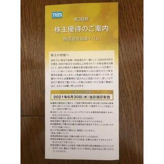 最終 日本トリム 株主優待券(その他)