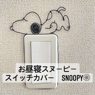 SNOOPY - ワイヤークラフト スヌーピー SNOOPY スイッチカバー ハンドメイド