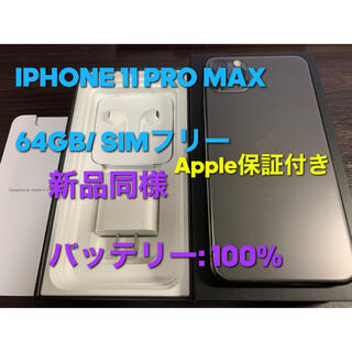 iPhone - 専用-IPHONE 11 PRO MAX 64GB SIMフリー新品同様