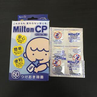 ミルトン錠 計60錠(哺乳ビン用消毒/衛生ケース)