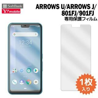 【2枚】富士通 arrows U フィルム  ガラスフィルム  ギャラクシー(保護フィルム)