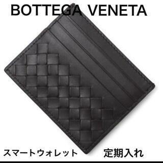 Bottega Veneta - BOTTEGA VENETA  ボッテガヴェネタ 定期入れ スマートウォレット