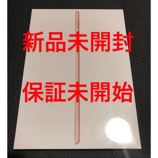 iPad - ★新品未開封★Apple iPad 128GB 第8世代 ゴールド