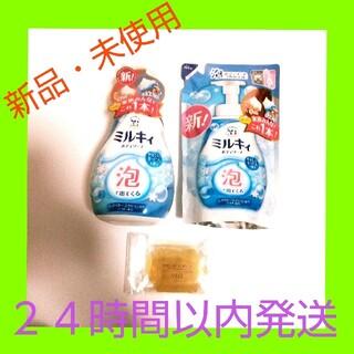 ギュウニュウセッケン(牛乳石鹸)の泡で出てくるミルキィ ボディソープ やさしい石鹸の香り⋅ 詰め替え⋅せっけん  (ボディソープ/石鹸)