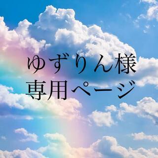 ゆずりん様専用ページ☆ランドセルカバー(ランドセル)