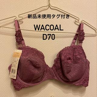 Wacoal - Wacoal ブラ D70
