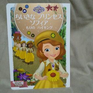 ディズニー(Disney)のちいさなプリンセス ソフィア もりのハイキング(絵本/児童書)
