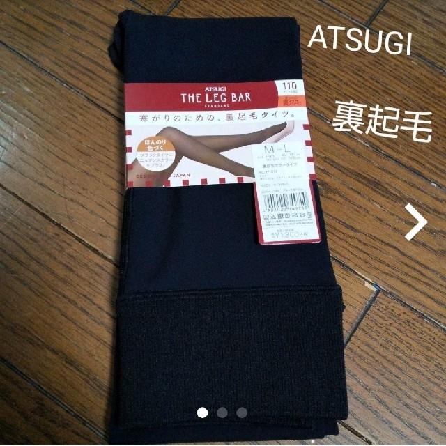 Atsugi(アツギ)のATSUGI 裏起毛タイツ M-L ブラック 新品未使用 レディースのレッグウェア(タイツ/ストッキング)の商品写真