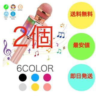 【なくなり次第終了!!】高音質 カラオケマイク ポータブル 録音可能 無線 2個(その他)