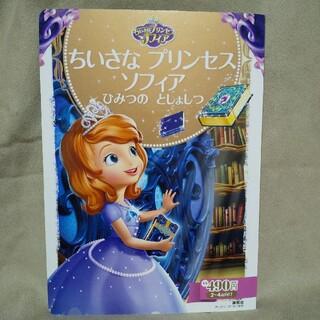 ディズニー(Disney)のちいさなプリンセス ソフィア ひみつのとしょしつ(絵本/児童書)