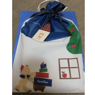 ファミリア(familiar)のファミリア ポシェット プレゼント包装(レッスンバッグ)