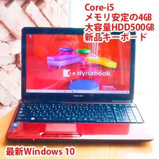 トウシバ(東芝)の【超美品✨】キーボード新品/最新Win10/大容量/Office/ソフト多数(ノートPC)