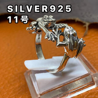 カエル 爬虫類 両生類 シルバー925リング フロッグ ユニセックス幸福のお守り(リング(指輪))