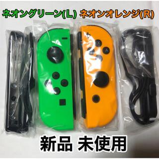 ニンテンドースイッチ(Nintendo Switch)のSwitchジョイコン ネオングリーン&ネオンオレンジ(その他)