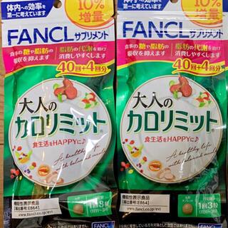 FANCL - 10%増量中!FANCL大人のカロリミット×2袋