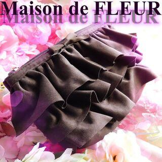 メゾンドフルール(Maison de FLEUR)のメゾンドフルールスウェードフリル ミニポーチ ブラウンプレゼント付き!(ポーチ)