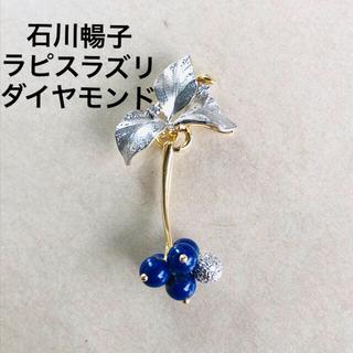 【石川 暢子】Pt900/K18WG ラピスラズリ ダイヤ ペンダントトップ