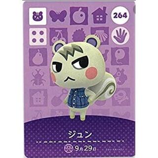 ニンテンドースイッチ(Nintendo Switch)の【おススメ】どうぶつの森 amiiboカード ジュン(カード)