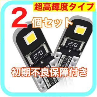 超高輝度 新型 爆光 高性能 高耐久 T10 LED ポジション ナンバー灯(汎用パーツ)
