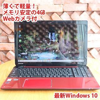 トウシバ(東芝)の【超美品✨】人気レッド/Webカメラ/Windows10/4GB/薄く軽量(ノートPC)