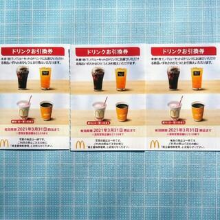 マクドナルド(マクドナルド)の3枚❤マクドナルドドリンクお引き換え券😆キャラメルラテ飲みませう😆(フード/ドリンク券)