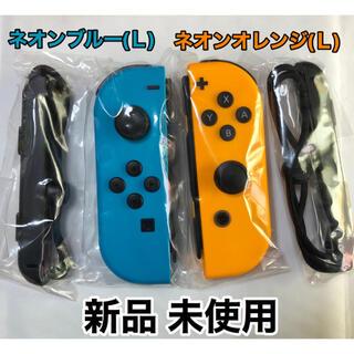 ニンテンドースイッチ(Nintendo Switch)のSwitchジョイコン ネオンブルー&ネオンオレンジ(その他)