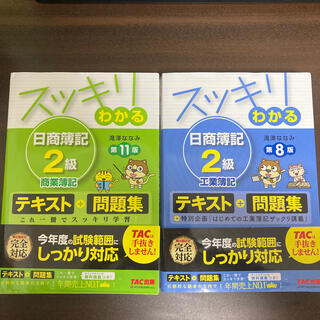 TAC出版 - スッキリわかる日商簿記2級商業簿記 第11版 工業簿記8版のセット!