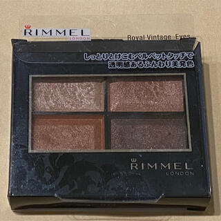 RIMMEL - リンメル ロイヤルヴィンテージ アイズ 014 テラコッタブラウン