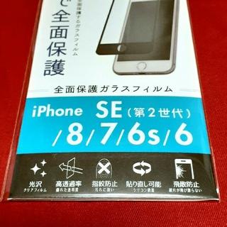 iPhone SE第2世代/8/7/6/6s  フチまで全面保護ガラスフィルム黒(保護フィルム)