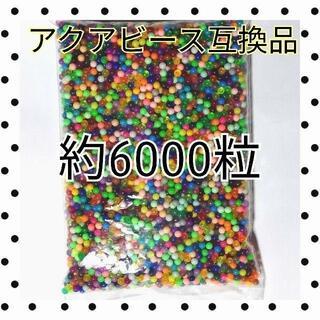 人気アクアビース互換、500グラム、大量6000粒(知育玩具)