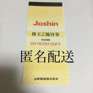 上新電機 Joshin  ジョーシン株主優待5000円分