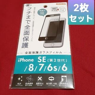 2枚セット iPhone SE第2世代/8/7/6/6s  保護ガラスフィルム黒(保護フィルム)