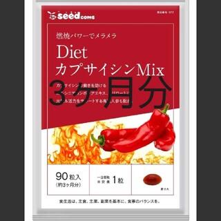ダイエットカプサイシンMIX 約3ヶ月分 燃焼 冷え性 高麗人参 メリロート(その他)