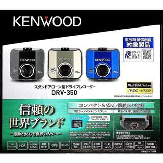 ケンウッド(KENWOOD)のDRV-350 -B ケンウッド ドライブレコーダー 200万画素 FullHD(セキュリティ)