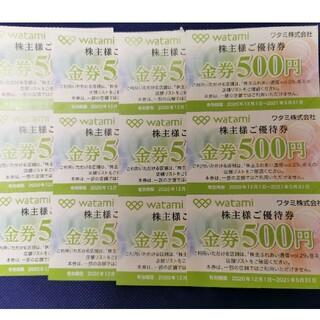 ワタミ(ワタミ)のワタミ 株主優待券(レストラン/食事券)
