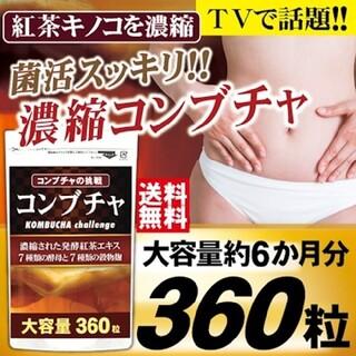 【新品未開封】濃縮コンブチャ 6ヶ月分 腸活 産後 麹 乳酸菌 ダイエットサプリ(ダイエット食品)