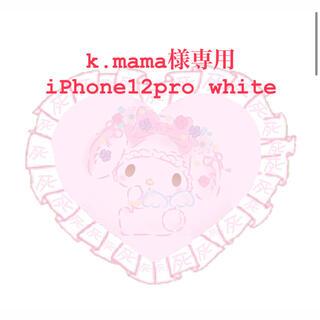 k.mama様専用 iPhone12proホワイト(iPhoneケース)
