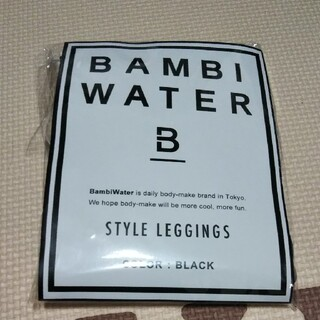 【新品未使用】バンビスタイルレギンス 足痩せ、ダイエット、むくみ(タイツ/ストッキング)