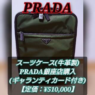 プラダ(PRADA)のPRADA サフィアーノレザー キャビントロリー キャリーケース(トラベルバッグ/スーツケース)