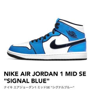 ナイキ(NIKE)のNIKE AIR JORDAN 1 MID SE SIGNAL BLUE(スニーカー)
