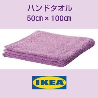 イケア(IKEA)の【未使用】イケア ハンドタオル 50x100cm ライラック 綿100 % (タオル/バス用品)