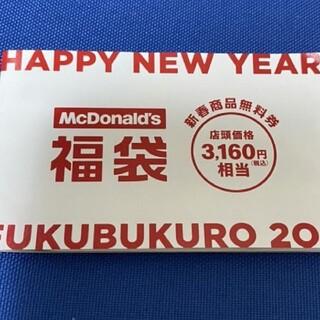 マクドナルド(マクドナルド)のマクドナルド 福袋 商品無料券 x 2セット(フード/ドリンク券)