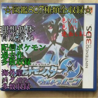ポケモン ウルトラムーン ウルトラサンムーン(携帯用ゲームソフト)