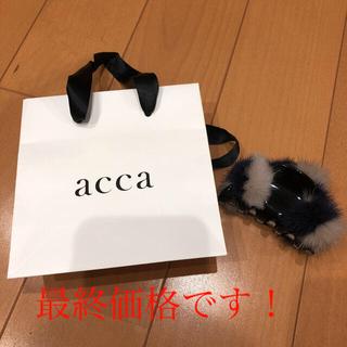 acca - acca アッカ ミンクファーバンズクリップ 新品