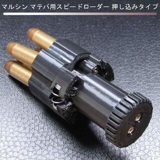 マルシン マテバ用スピードローダー押し込みタイプ(ガスガン)