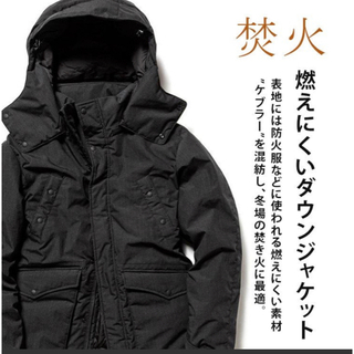NANGA -  NANGA ナンガ 焚き火ダウンジャケット