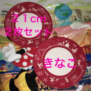 ディズニー(Disney)の【値下げ中】ディズニー パークフード プレート 21cm レッド 2枚(食器)
