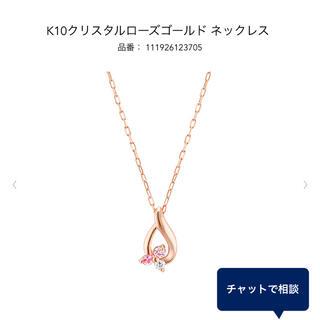 4℃ - 4℃【K10PG】ネックレス 花 ダイヤ サファイア